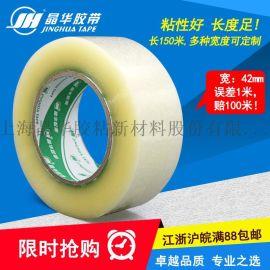 晶华透明胶带 4.5cm淘宝胶带封口胶 打包封箱胶带批发防水韧性强