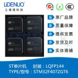 单片机STM32F407ZGT6 封装LQFP144 ARM微控制器单片机 原装ST现货
