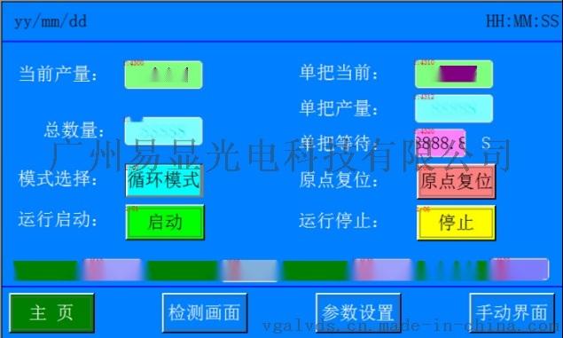 端子机控制系统,端子机触摸屏人机界面,端子机人机界面组态开发,端子机触摸屏界面