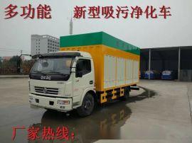 化粪池污物净化车污水处理车