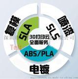 3D打印机服务 模型定制 手板打样 工业级SLA激光快速成型 abs树脂