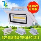 Zenlea珍領 30W方形COB投射燈