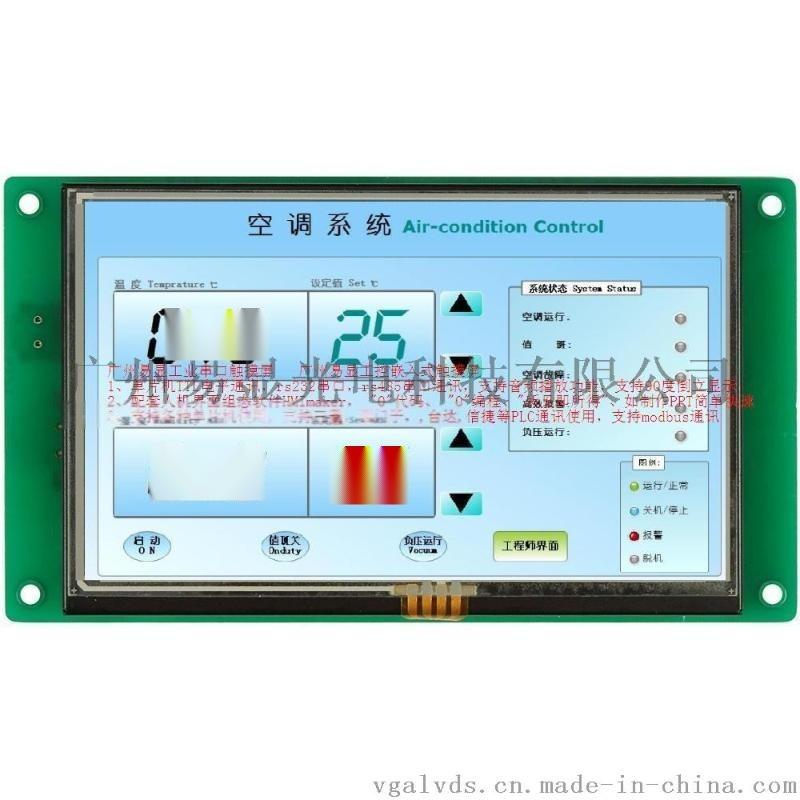 串口显示屏,串口LCD控制板,TFTLCD控制板,串口触摸屏