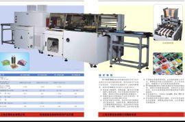 上海书本铅笔维修包装化妆品日用品维修自动封切收缩机昆山收缩机