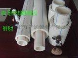 蘇州PP-R管廠家/PP-R管大規格定製/PP-R冷熱水管廠家直銷