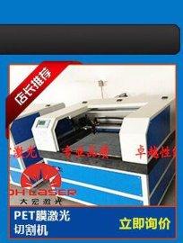 DH1995无尘布/纤维布激光切割机