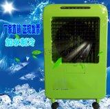 MFC2500移動式冷風機廠房空調冷風機批發