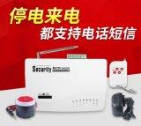 GSM停电报警器 机房来电报警器 220V、380V停电报警器 电话+短信通知报警