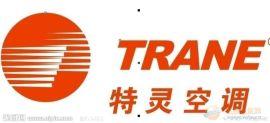 深圳 特靈中央空調 總代理18018788127
