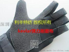kevlar弹力耐磨布  潜水手套弹力布