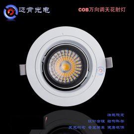厂家直销LED射灯COB大角度可调节压铸360旋转节能照明灯具22W射灯