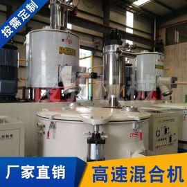 **高速混合机 电动圆筒混合机设备 立式三维液压高速混合机