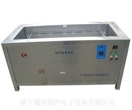 生产电镀、多弧离子镀超声波清洗机