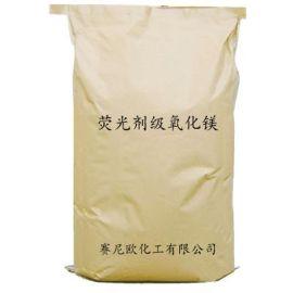 荧光剂级氧化镁,高纯氧化镁
