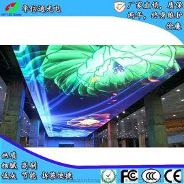 酒店宴会厅商场P5LED天幕屏天花板电子广告显示屏华信通光电