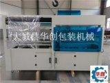 大型热收缩包装机-全自动热收缩膜包装机