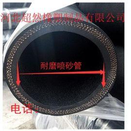 大口径夹布喷砂胶管耐磨橡胶钢丝管