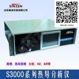 S3000系列热导分析仪(氢气分析仪)