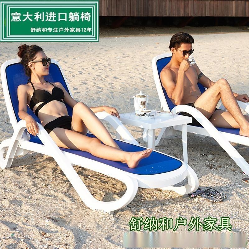 绿岚JK68塑料沙滩椅