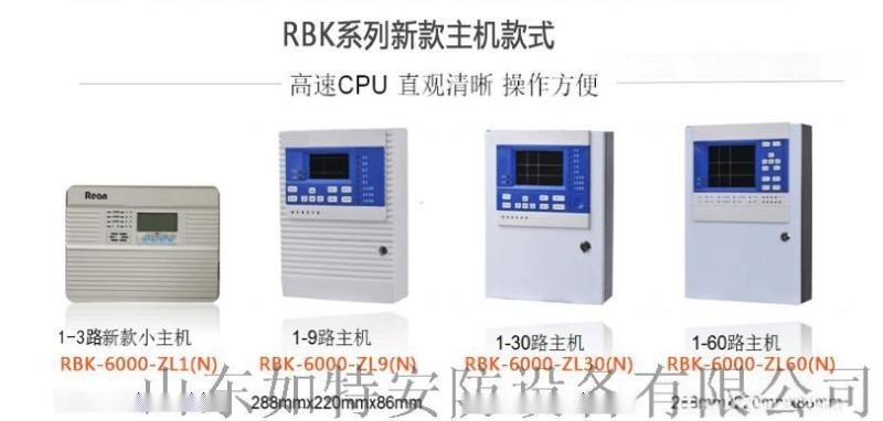总线式RBK-6000系列气体报警控制器(主机)
