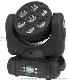 菲特TL087 LED7颗小金刚摇头光束染色灯