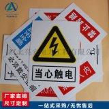 河北亮安电力专业生产电力标示牌