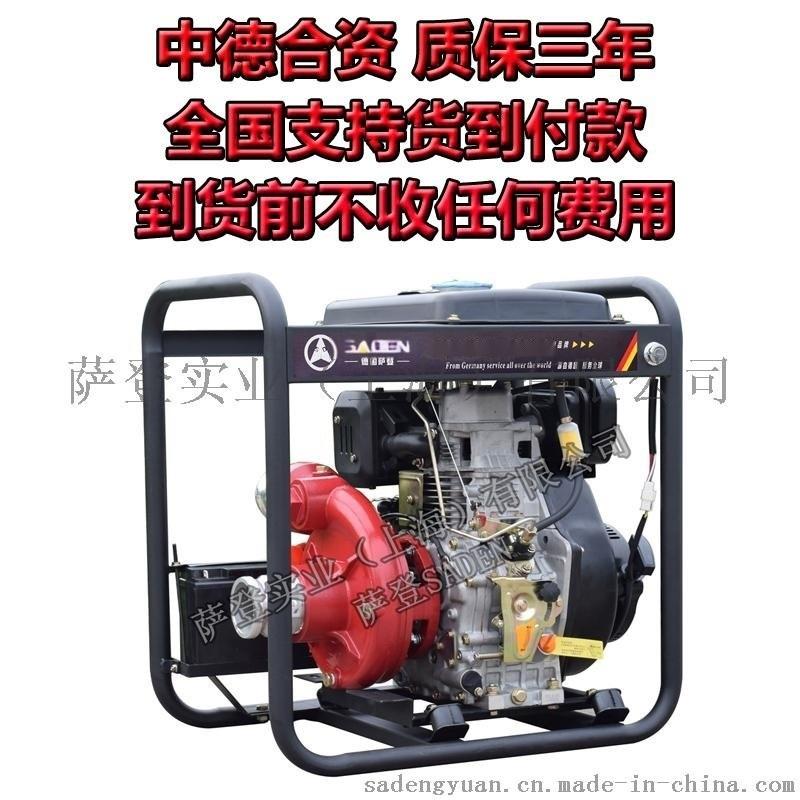 薩登3寸柴油自吸水泵價格