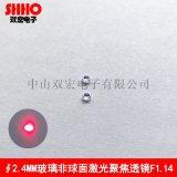 外径2.4mm焦距1.14mm超小尺寸光学透镜准直