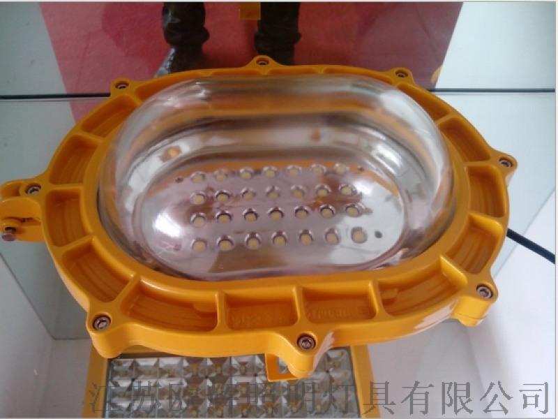 隔爆型LED防爆灯  24v锅炉厂使用的隔爆型防爆灯