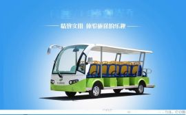 鑫跃牌14座电动观光车 XY-D14