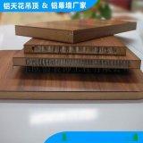 廠家直銷 木紋蜂窩板 大理石蜂窩板 青花瓷蜂窩板