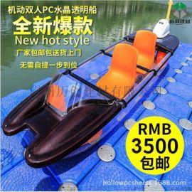 廠家直銷  水上電動pc透明船 加厚電動船