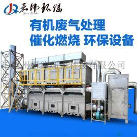 厂家直销净化率98%的废气处理设备