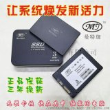 SSD 120G固態硬碟2.5寸 sata3介面