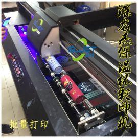 永康个性定制保温杯打印机深龙杰1013打印机