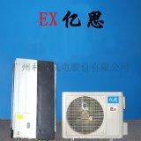 六安防爆空调,工业防爆空调
