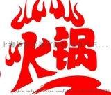 2018广州国际火锅文化节