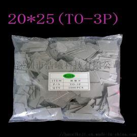 TO-3P无孔导热矽胶片、导热绝缘片、阻燃绝缘片