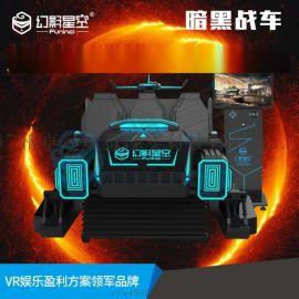 幻影星空VR新品抖音vr设备暗黑战车HTCVR