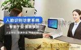 天波人脸识别访客系统办公楼人脸识别访客管理系统