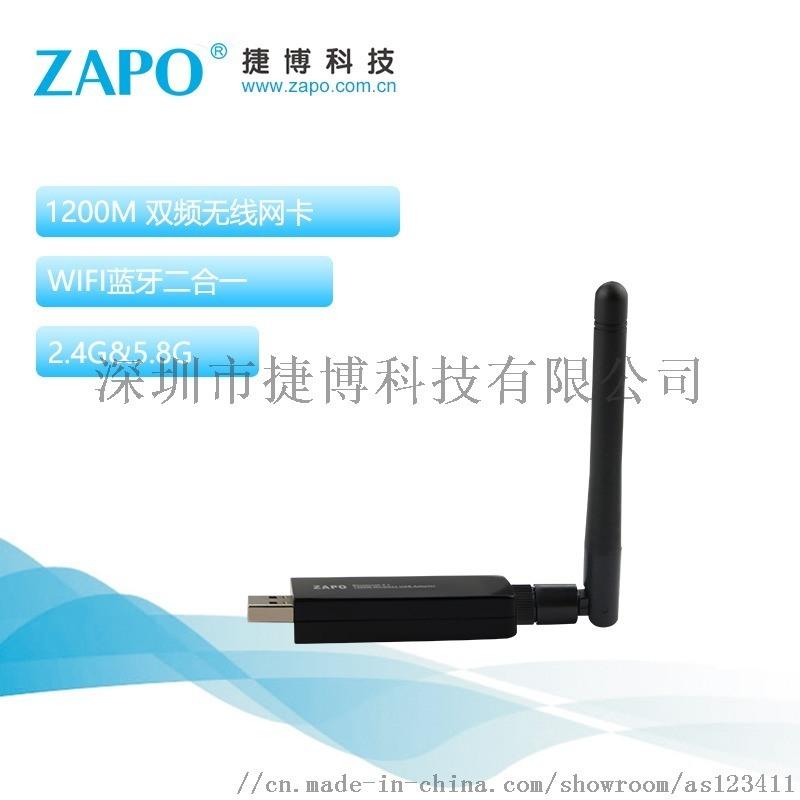 ZAPO品牌 W97L-2DB RTL8822 雙頻USB藍牙無線網卡
