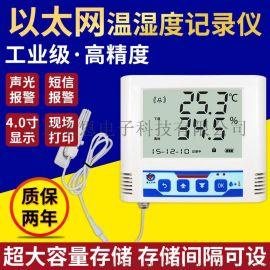温湿度变送器传感器POE以太网型跨地域机房集中监控