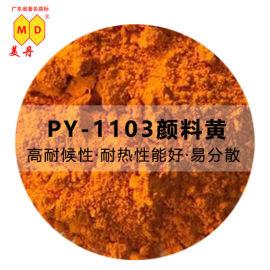 贵州PY1103颜料黄塑料PVC黄色粉末耐热性好
