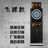 标准版飞镖机,自动计分系统联网游戏机厂家