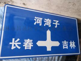 伊春市道路标志牌  公路标志牌的制作流程