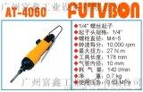 FUTVBON气动螺丝起子:AT-4060
