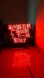 定制遥控点播公交报站LED显示屏