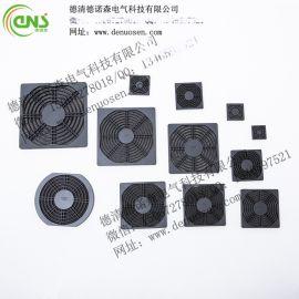 防尘网罩 4CM三合一防尘网罩 德诺森 现货