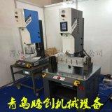 青島騰創牌15K20K超聲波塑料焊接機超聲波熔接機