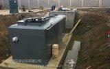生活廢水一體化污水處理設備升級產品